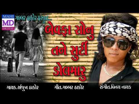Bewafa Sonu Tane Sutti Dol Maru   Arjun Thakor Best Song 2017 | Gabbar Thakor Love Song 2017