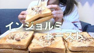 インジョルミトースト(きな粉餅トースト)を作って食べる!【Mukbang/ASMR】 thumbnail