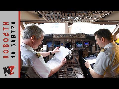 Вылет рейса Париж – Москва задержали из за драки пилотов