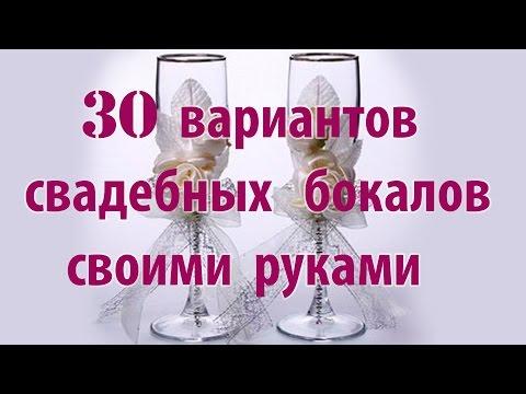 Свадебные бокалы своими руками. Как украсить свадебные бокалы за 10 мин Мастер класс.