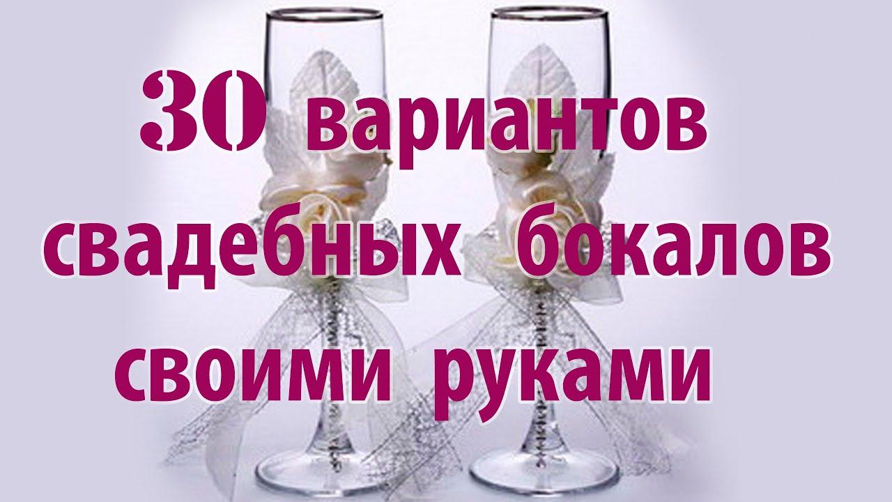 Свадебные бокалы своими руками. Как украсить свадебные ...