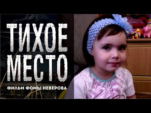 Тихое место / Зима в аду, рэп о Киселёвске и народная власть