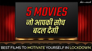 5 Must Watch Movies That Will Change Your Life | by Him eesh Madaan