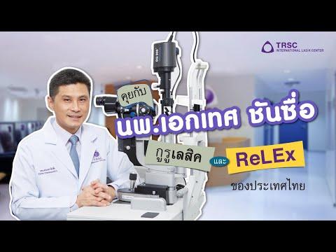 คุยกับ นพ.เอกเทศ ชันซื่อ กูรูเลสิค และ ReLEx ของประเทศไทย