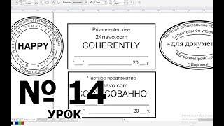Прямоугольная печать CorelDraw. Как нарисовать печать. Уроки. обучение. Курс Урок 14