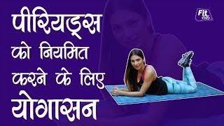 yoga poses for irregular periods