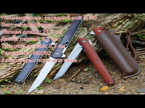 Нож складной АIBODUO лезвие М390. Отличный складень!