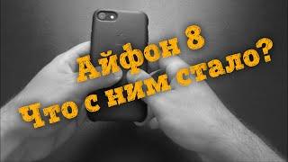 📱 Обзор iPhone 8 - Мой опыт после 6 мес использования