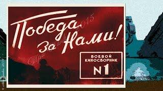 Боевой киносборник № 1 (1941)