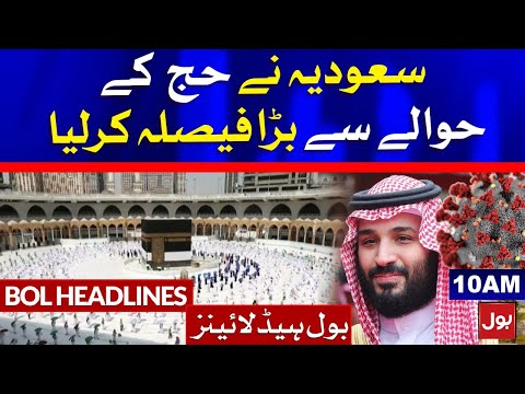 Saudi Arabia Announcement about Hajj 2021