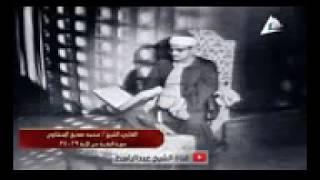 الشيخ / محمد صديق المنشاوي خاشعًا متضرعا مع آيات ربّـه !!   جودة عالية ᴴᴰ