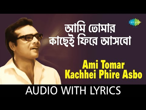 Tomar Kachhei Phire Aasbo with lyrics | Baluchari | Shyamal Mitra | HD Song