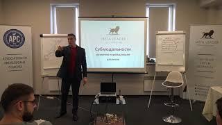 1. Субмодальности НЛП. Био-коды восприятия. К. Прищенко.