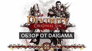 «Divinity: Original Sin»: Обзор