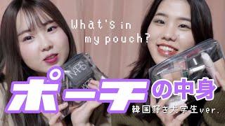 【プチプラ多め】化粧ポーチの中身紹介!〜韓国好きな大学生のコスメ事情〜