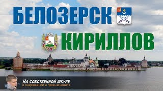 ⭐️ Белозерск, Кириллов, Белое Озеро, Паром через Исеть, Кирилло-Белозерский монастырь ⛪️ 🚁