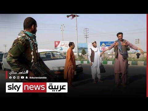 أفغانستان: حركة طالبان تسيطر على عدة مناطق في البلاد