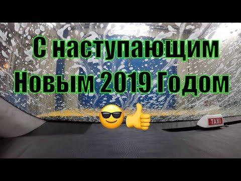 Работа в Яндекс такси в Одинцово. 2200 в час/StasOnOff
