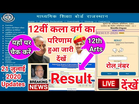 Rajasthan Board 12th Arts Result Declare 2020 !! RBSE 12th Art Results Check !! 12th Art Merit List