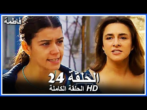 Fatmagul - Full Episode 24 (Arabic Dubbed) from YouTube · Duration:  37 minutes 35 seconds