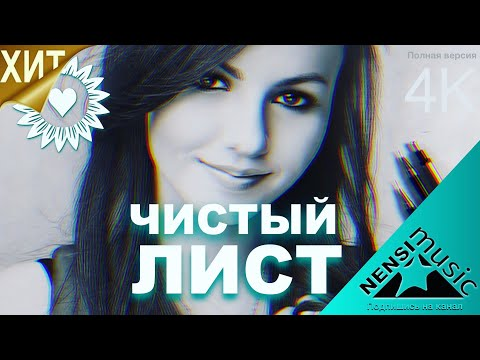 NENSI / Нэнси - Чистый Лист (Клип Menthol Style) 4K