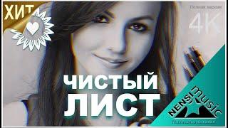 NENSI - Чистый Лист (КЛИП menthol ★ style music) 4K