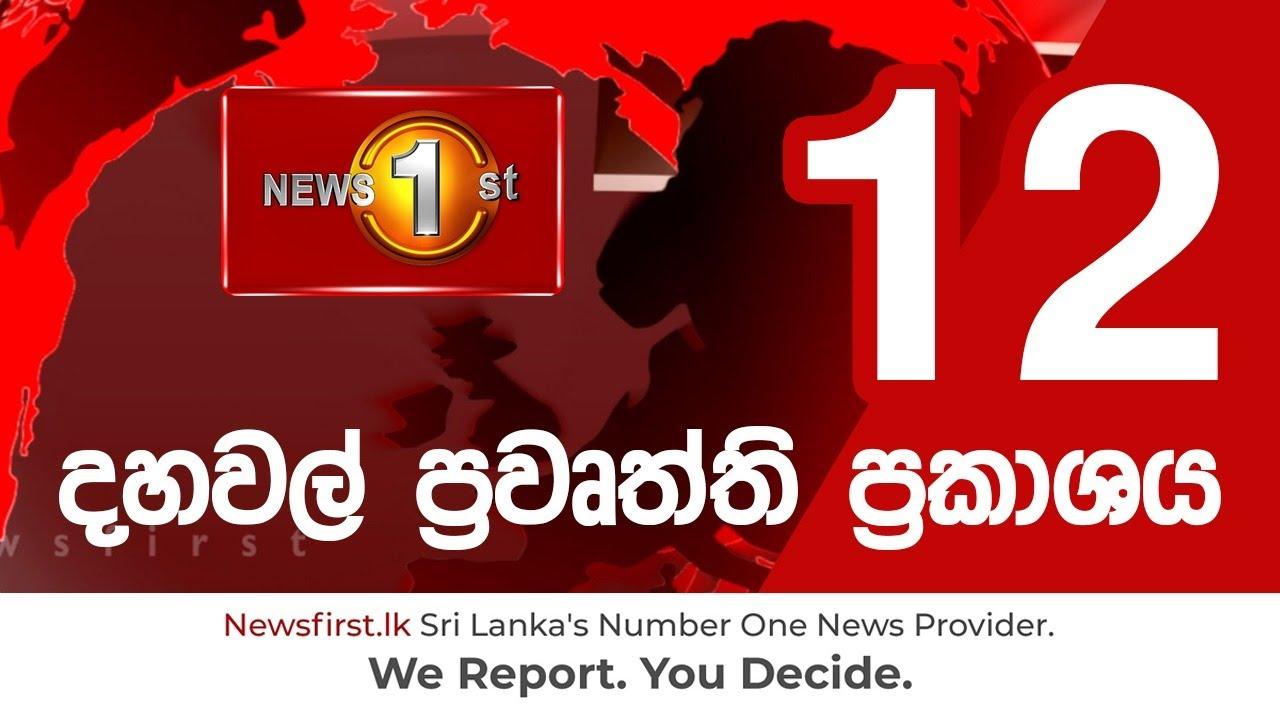 News 1st: Lunch Time Sinhala News | (18-06-2021) දහවල් ප්රධාන ප්රවෘත්ති  #SGH
