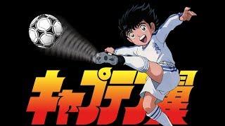Die tollen Fußballstars Captain Tsubasa   Intro   Deutsch German