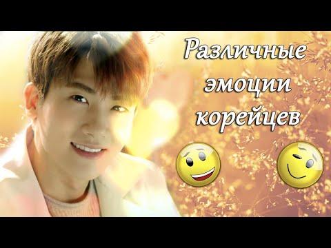 Различные эмоции корейцев 😒😊😡 Корейский стиль (часть 2) 😈 Ревность 😈