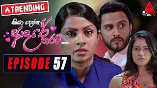 Kiya Denna Adare Tharam (කියා දෙන්න ආදරේ තරම්) | Episode 57 | 28th July 2021 | Sirasa TV Thumbnail