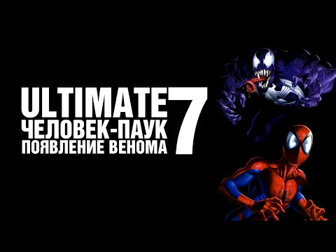 Ultimate Человек-паук 7: Появление Венома