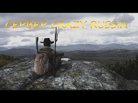 DayZ сервер CRAZY RUSSIA PVE # 1