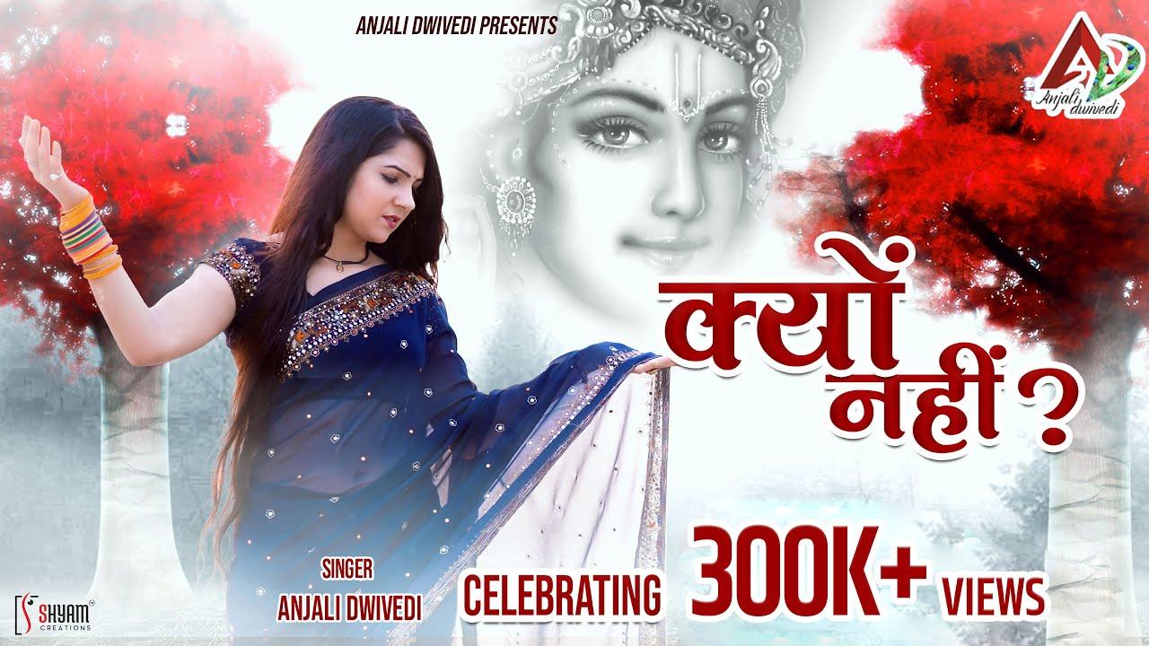 #Kyon_नहीं ?      Official Superhit Shyam Bhajan HD Video 2021 Song presents  by #Anjali_Dwivedi