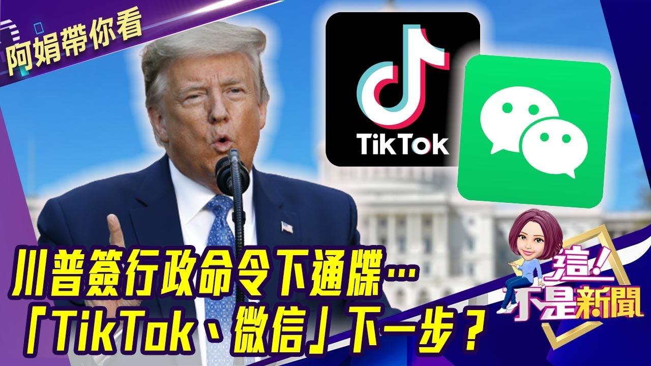 45天生存戰!川普簽行政命令下通牒…「TikTok、微信」下一步?內鬥浮上檯面!北京清剿「親美派」 下一個「曾慶紅家族」?-【阿娟精選帶你看】東森財經獨播20200807
