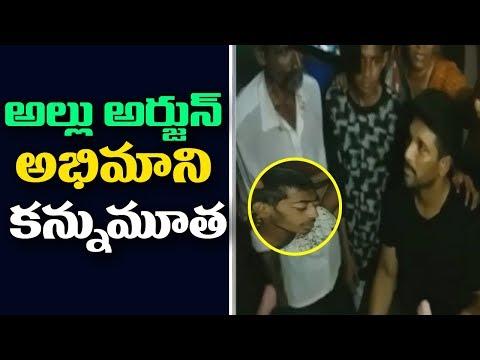 Hero Allu Arjun fan Deva Sai Ganesh Lost life   Anakapalle   ABN Telugu