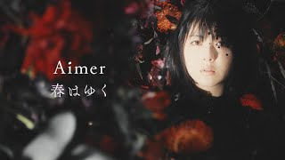 Aimer 『春はゆく』teaser ver.(主演:浜辺美波・劇場版「Fate/stay night [Heaven's Feel]」Ⅲ.spring song主題歌)& クロスフ