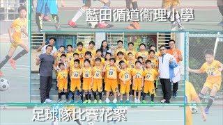 Publication Date: 2018-06-26 | Video Title: 藍田循道衞理小學 足球隊比賽花絮