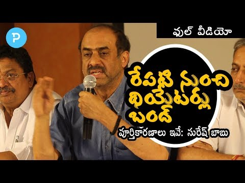 Full Video: Producer D.Suresh Babu about 5 States Cinema Bandh