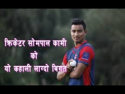 Players To Watch~2nd || Crickerter Sompal Kami's || Documentry About National hero Sompal