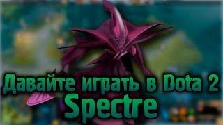 Давайте играть в Dota 2 - Spectre