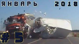 Подборка ДТП Январь 2018 #5/ Car crash compilation January 2018 #5
