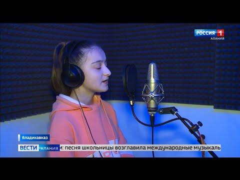 Хит десятиклассницы из Владикавказа возглавил популярные музыкальные ресурсы по поиску треков