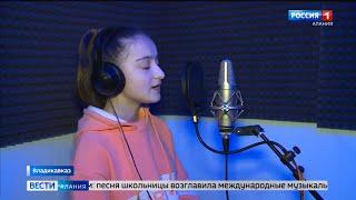 Хит десятиклассницы из Владикавказа возглавил популярные музыкальные ресурсы по поиску треков cмотреть видео онлайн бесплатно в высоком качестве - HDVIDEO
