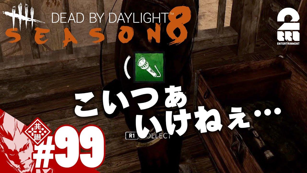 #99【拾い物】弟者の「デッドバイデイライト シーズン8(DBD)」【2BRO.】