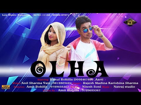Olha || ओल्हा || Rahul Rohila || Aarti Sharma || Luv Music || New Haryanvi Song 2018