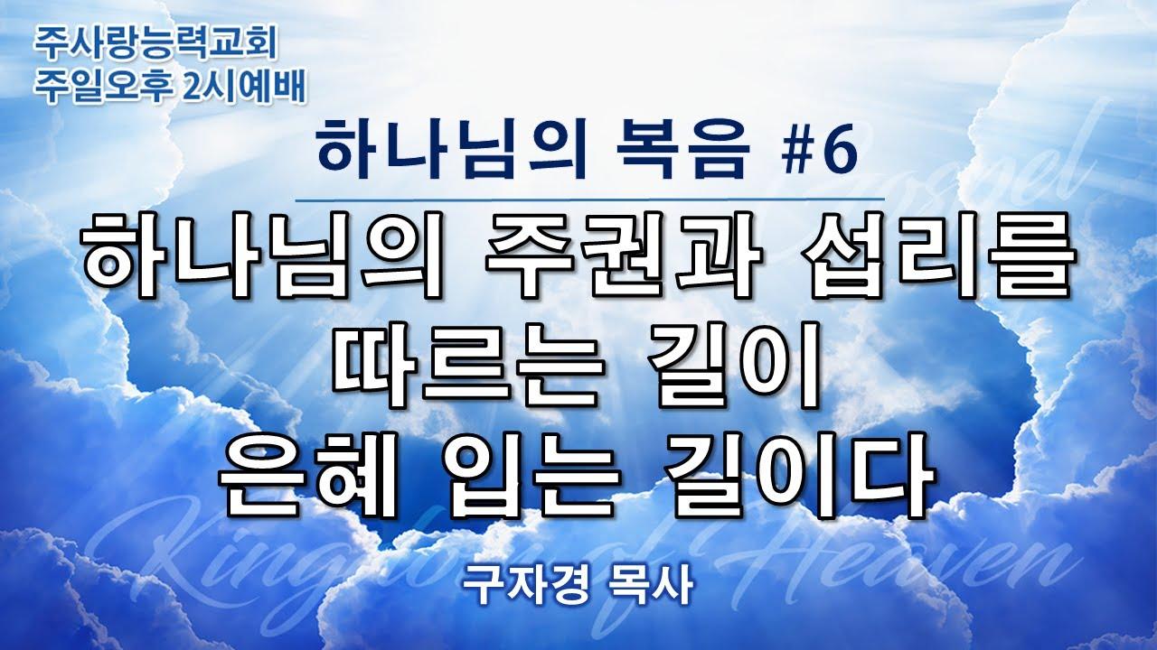 20210606 하나님의 복음 - 6. 하나님의 주권과 섭리를 따르는 길이 은혜 입는 길이다 - 구자경 목사