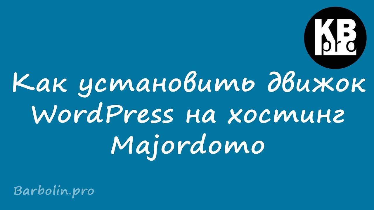 Как установить движок WordPress на хостинг Majordomo