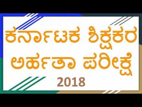 kar-tet-syllabus-in-kannada---2018-19