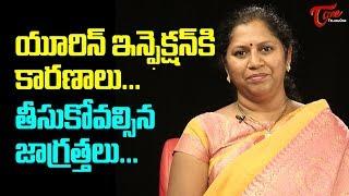 యూరిన్ ఇన్ ఫెక్షన్ కి కారణాలు.. తీసుకోవల్సిన జాగ్రత్తలు  | By Dr Vinatha Puli - TeluguOne