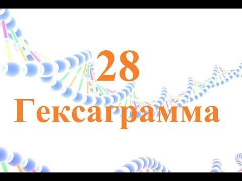 28 Гексаграмма